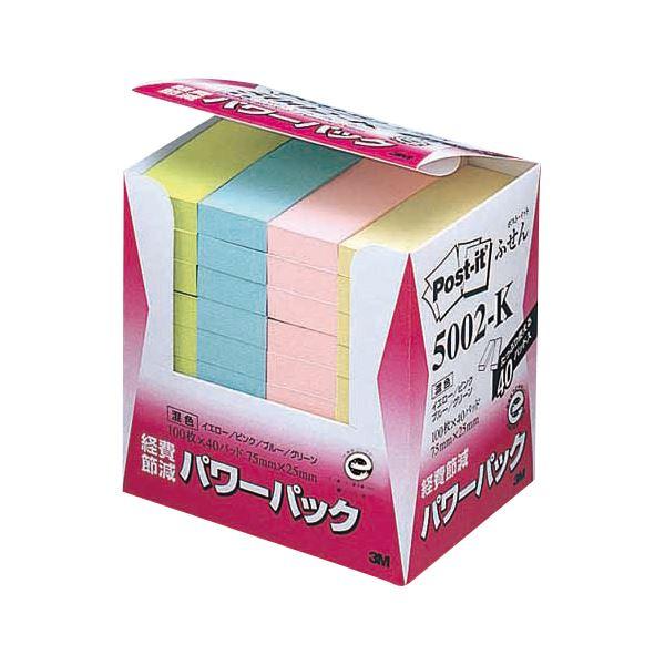 3M ポスト・イット パワーパックふせん 再生紙 75×25mm 4色 5002-K 1パック(40冊) 【×10セット】【日時指定不可】