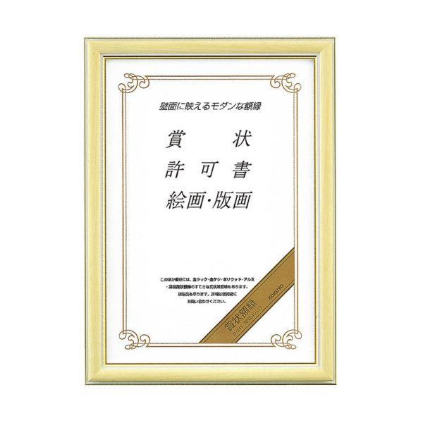 コクヨ 賞状額縁(白木調)B4(八二)カ-241 1セット(5枚)【日時指定不可】