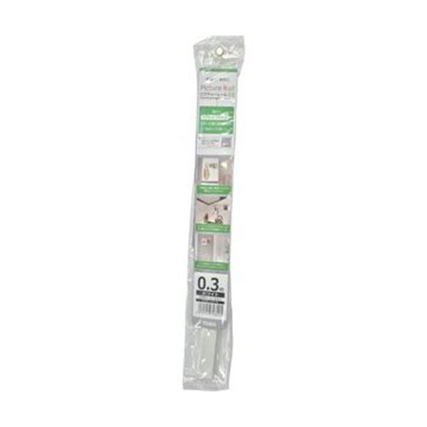 (まとめ)トーソー ピクチャーS1店頭セットMGホワイト 0.3m PS1-T300MGH 1組【×3セット】【日時指定不可】