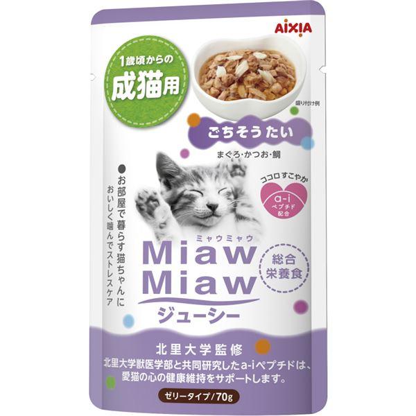 (まとめ)MiawMiawジューシー ごちそうたい 70g【×96セット】【ペット用品・猫用フード】【日時指定不可】