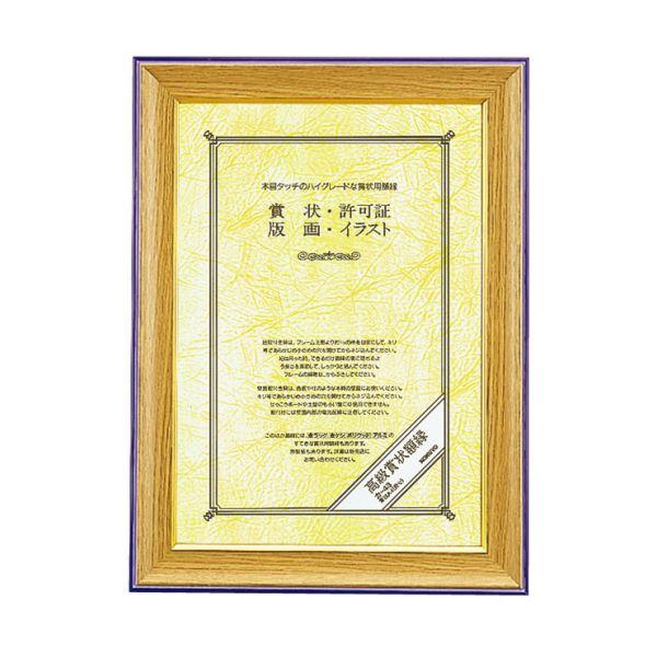 コクヨ 高級賞状額縁 賞状A4(尺七)カ-43 1セット(5枚)【日時指定不可】