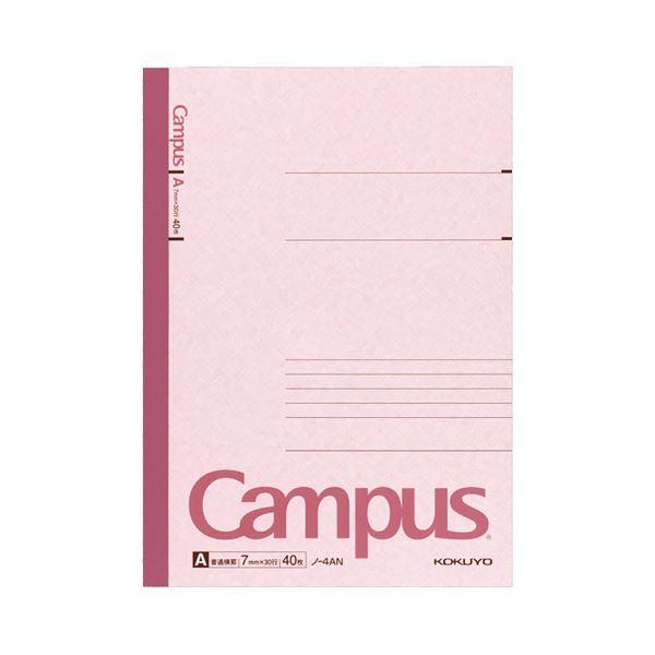(まとめ)コクヨ キャンパスノート(普通横罫)セミB5 A罫 40枚 ノ-4AN 1セット(120冊)【×3セット】【日時指定不可】