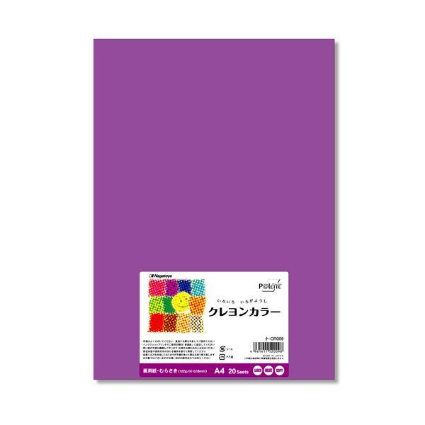 (まとめ) 長門屋商店 いろいろ色画用紙クレヨンカラー A4 むらさき ナ-CR009 1パック(20枚) 【×30セット】【日時指定不可】