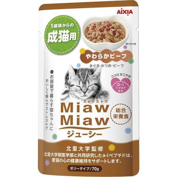 (まとめ)MiawMiawジューシー やわらかビーフ 70g【×96セット】【ペット用品・猫用フード】【日時指定不可】