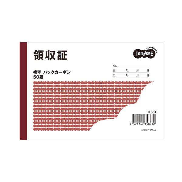 (まとめ) TANOSEE 領収証 A6 2枚複写 バックカーボン 50組 1セット(10冊) 【×5セット】【日時指定不可】