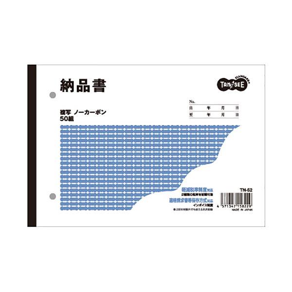 (まとめ) TANOSEE 納品書 B6ヨコ型 2枚複写 ノーカーボン 50組 1セット(10冊) 【×5セット】【日時指定不可】