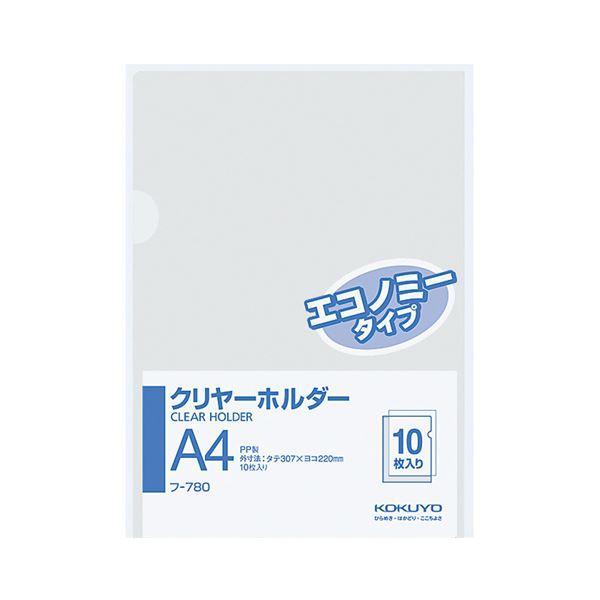 コクヨ クリヤーホルダー(エコノミータイプ)A4 透明 フ-780 1セット(400枚:10枚×40パック)【日時指定不可】