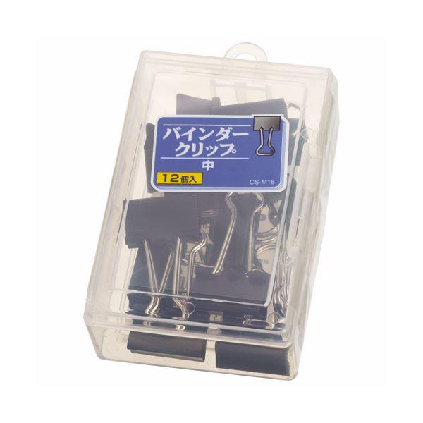 (まとめ) ライオン事務器 バインダークリップ 中口幅25mm CS-M18 1ケース(12個) 【×30セット】【日時指定不可】