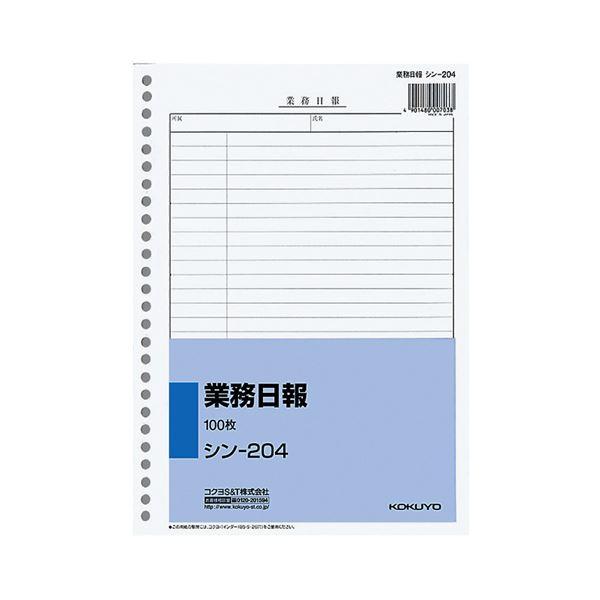 (まとめ) コクヨ 社内用紙 業務日報 B5 26穴 100枚 シン-204 1冊 【×30セット】【日時指定不可】