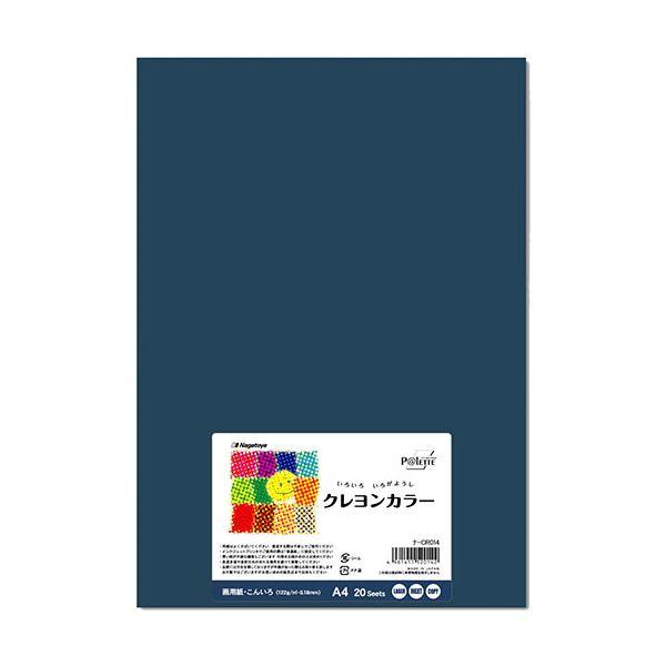 (まとめ) 長門屋商店 いろいろ色画用紙クレヨンカラー A4 こんいろ ナ-CR014 1パック(20枚) 【×30セット】【日時指定不可】