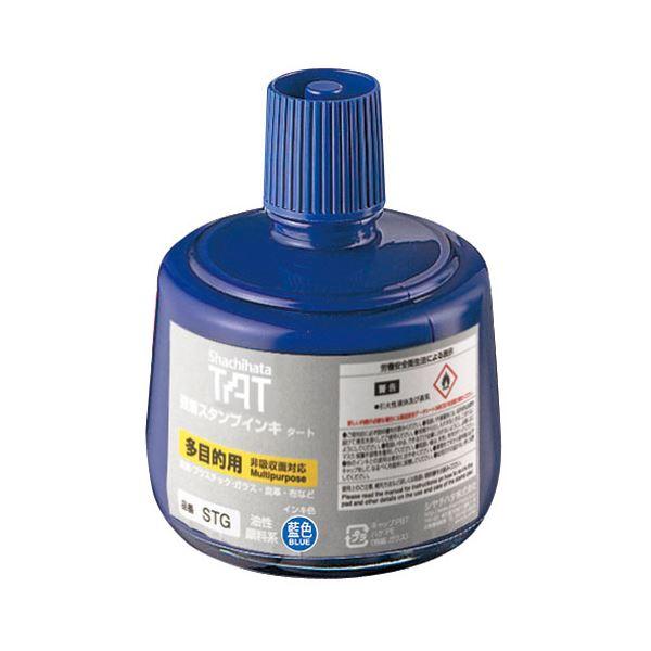 (まとめ)シヤチハタ 強着スタンプインキ タート(多目的タイプ) 大瓶 330ml 藍色 STG-3 1個【×3セット】【日時指定不可】