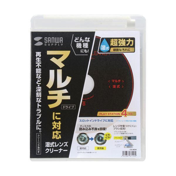 (まとめ) サンワサプライマルチレンズクリーナー(湿式) CD-MDW 1個 【×10セット】【日時指定不可】