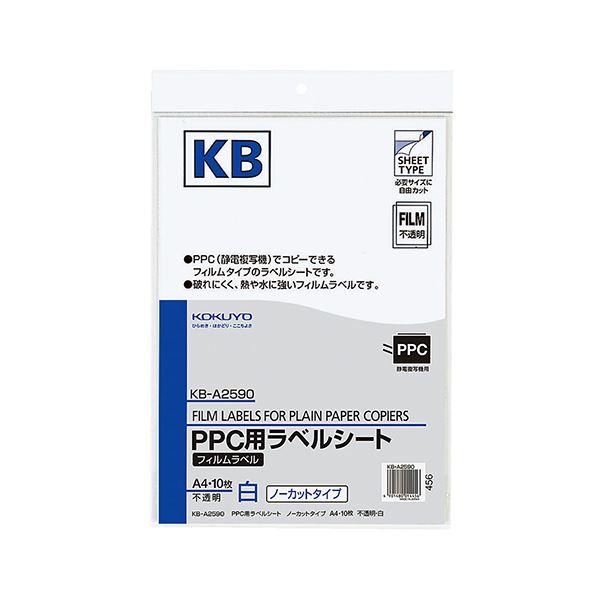 コクヨ PPC用フィルムラベル A4不透明・白 KB-A2590 1セット(50シート:10シート×5冊)【日時指定不可】