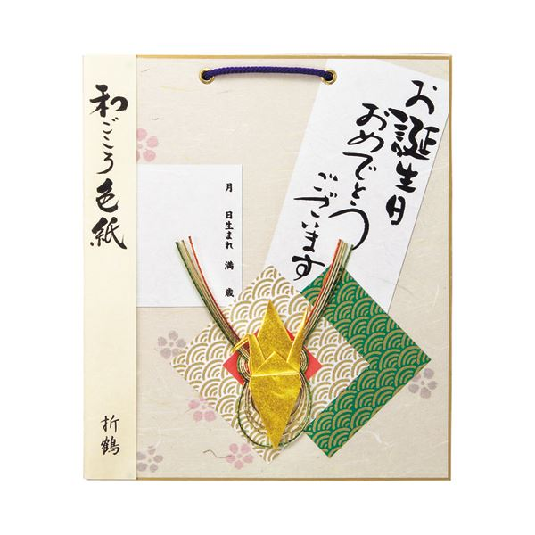 (まとめ) エヒメ紙工 和ごころ色紙 折鶴 緑WST-01 1枚 【×30セット】【日時指定不可】