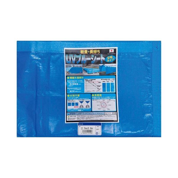 (まとめ)萩原工業 UVブルーシート2年タイプ 2.7m×3.6m(×5セット)【日時指定不可】