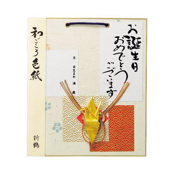 (まとめ) エヒメ紙工 和ごころ色紙 折鶴 赤WST-02 1枚 【×30セット】【日時指定不可】
