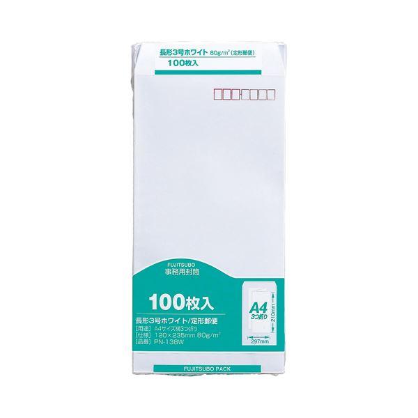 (まとめ)マルアイ 事務用封筒 PN-138W 長3 白 100枚【×50セット】【日時指定不可】