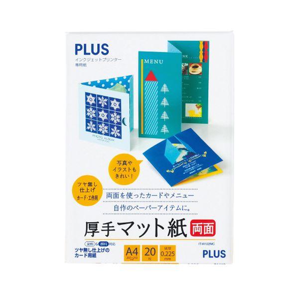(まとめ) プラス インクジェットプリンタ専用紙厚手マット紙 両面 A4 IT-W122MC 1冊(20枚) 【×30セット】【日時指定不可】