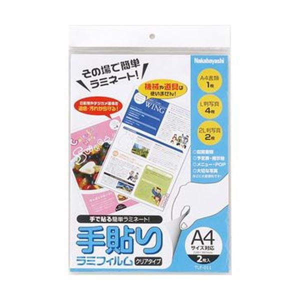 (まとめ)ナカバヤシ 手貼りラミフィルムA4サイズ対応 TLF-011 1パック(2枚)【×50セット】【日時指定不可】