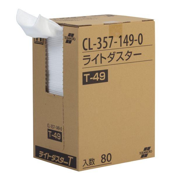 (まとめ) ライトダスター/掃除用品 【80枚入 約200×490mm】 から拭き用 スタンダードタイプ 【×2セット】【日時指定不可】