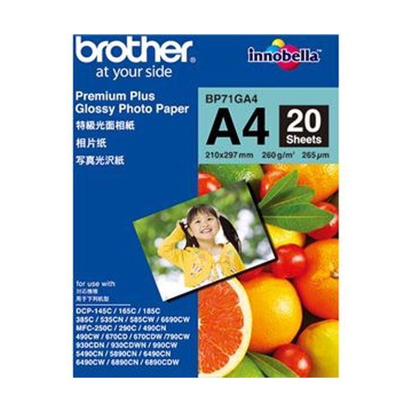 (まとめ)ブラザー 写真光沢紙 A4BP71GA4 1冊(20枚)【×10セット】【日時指定不可】
