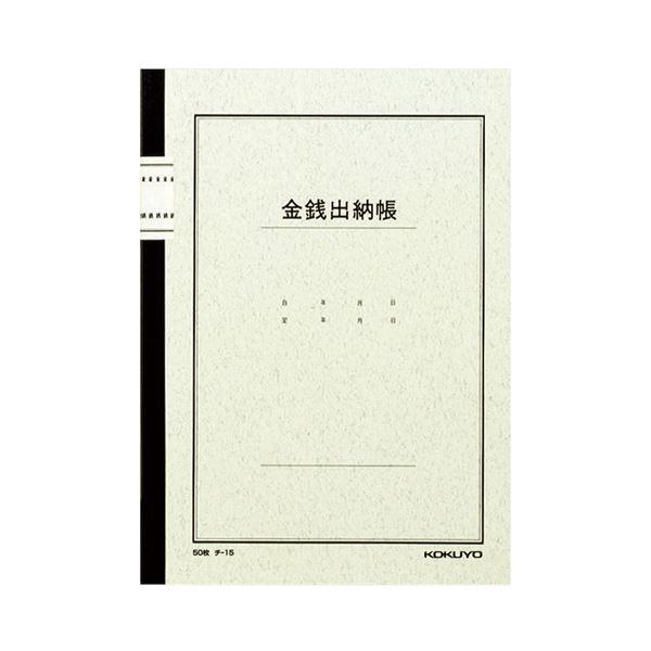 (まとめ) コクヨ ノート式帳簿 金銭出納帳(科目入) B5 30行 50枚 チ-15 1冊 【×30セット】【日時指定不可】
