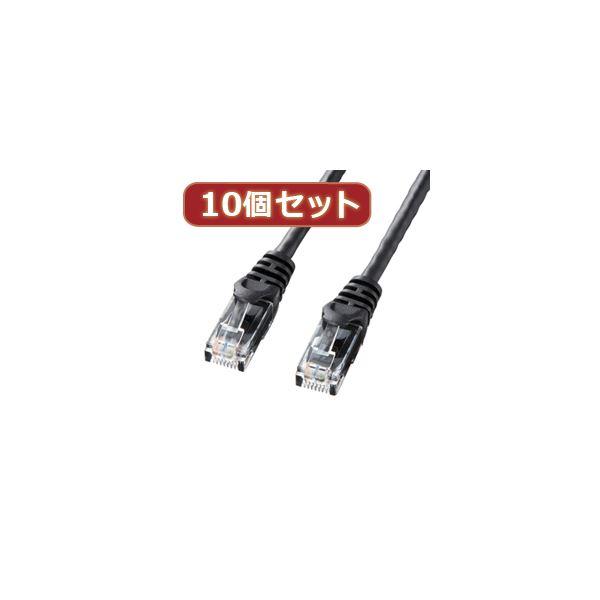 10個セットサンワサプライ カテゴリ6UTPLANケーブル LA-Y6-05BKX10【日時指定不可】