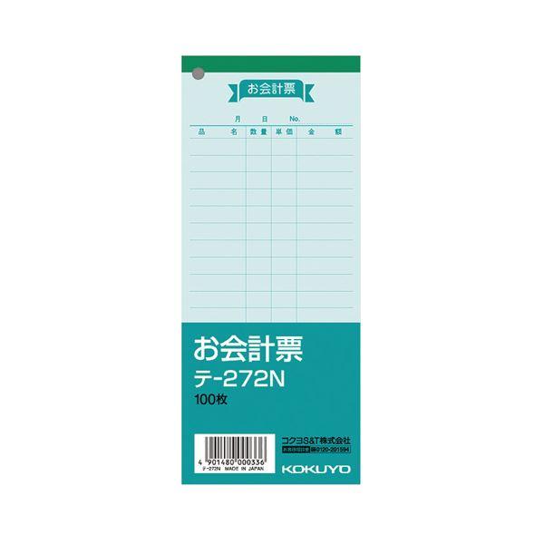 コクヨ お会計票(色上質)177×75mm 100枚 テ-272N 1セット(80冊)【日時指定不可】