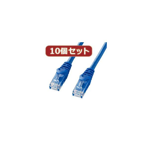 10個セットサンワサプライ カテゴリ6UTPLANケーブル LA-Y6-05BLX10【日時指定不可】