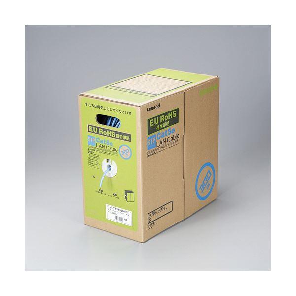 エレコム EU RoHS指令準拠LANケーブル(Cat5e 単線 STP) ブルー 300m LD-CTS300/RS 1巻【日時指定不可】