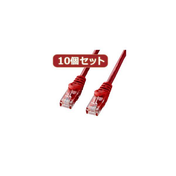 10個セットサンワサプライ カテゴリ6UTPLANケーブル LA-Y6-05RX10【日時指定不可】