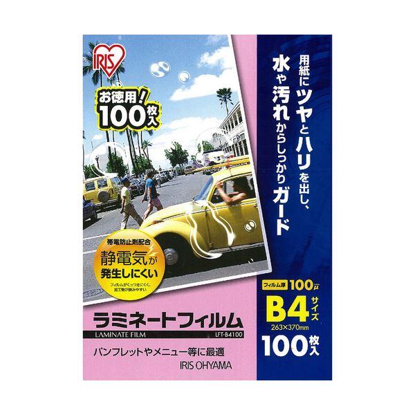(まとめ) アイリスオーヤマ ラミネートフィルムB4 100μ LFT-B4100 1パック(100枚) 【×5セット】【日時指定不可】