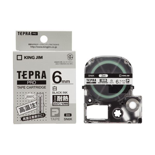 (まとめ) キングジム テプラ PROテープカートリッジ 耐熱ラベル 6mm 白/黒文字 SN6K 1個 【×10セット】【日時指定不可】