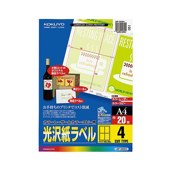 コクヨ カラーレーザー&カラーコピー用光沢紙ラベル A4 4面 135×95mm LBP-G6904 1セット(100シート:20シート×5冊)【日時指定不可】