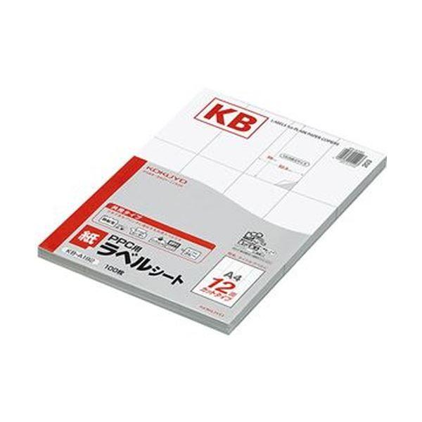 (まとめ)コクヨ PPC用 紙ラベル(共用タイプ)A4 12面 99×52.5mm KB-A192 1冊(100シート)【×3セット】【日時指定不可】