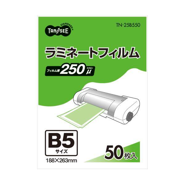 (まとめ) TANOSEE ラミネートフィルム B5 グロスタイプ(つや有り) 250μ 1パック(50枚) 【×5セット】【日時指定不可】
