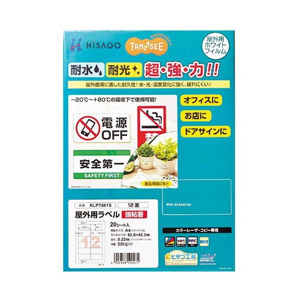 (まとめ) TANOSEE 屋外用ラベル レーザー用 A4 12面 1冊(20枚) 【×10セット】【日時指定不可】