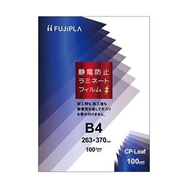 (まとめ)ヒサゴ フジプラ ラミネートフィルムCPリーフ静電防止 B4 100μ CPS1026337 1パック(100枚)【×5セット】【日時指定不可】