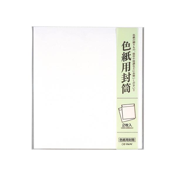 (まとめ) マルアイ 色紙用封筒 255×285mmシキシ-320 1パック(2枚) 【×50セット】【日時指定不可】