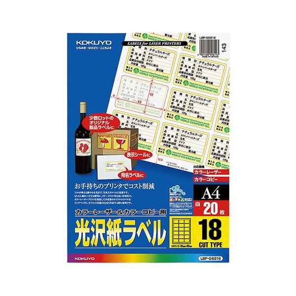 コクヨ カラーレーザー&カラーコピー用光沢紙ラベル A4 18面 42×62mm LBP-G6918 1セット(100シート:20シート×5冊)【日時指定不可】
