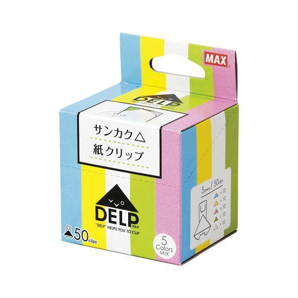 (まとめ) マックス DELP 紙クリップ ミックス DL-1550S/MX 20個入 【×20セット】【日時指定不可】