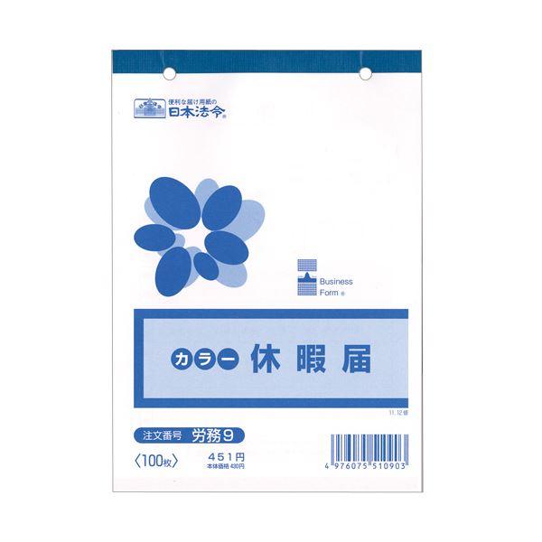 (まとめ) 日本法令 休暇届 B6 100枚 労務91冊 【×30セット】【日時指定不可】