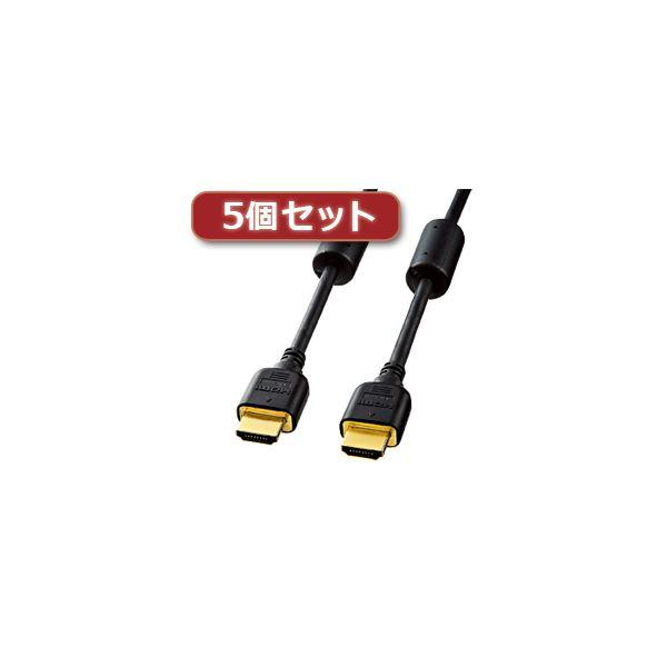 5個セット サンワサプライ ハイスピードHDMIケーブル KM-HD20-20FCX5【日時指定不可】