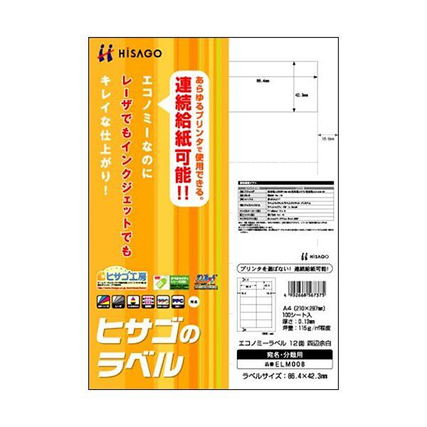 (まとめ) ヒサゴ エコノミーラベル A4 12面 86.4×42.3mm 四辺余白 ELM008 1冊(100シート) 【×10セット】【日時指定不可】
