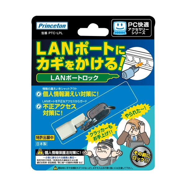 (まとめ) プリンストン LANポートロックPTC-LPL 1個 【×10セット】【日時指定不可】