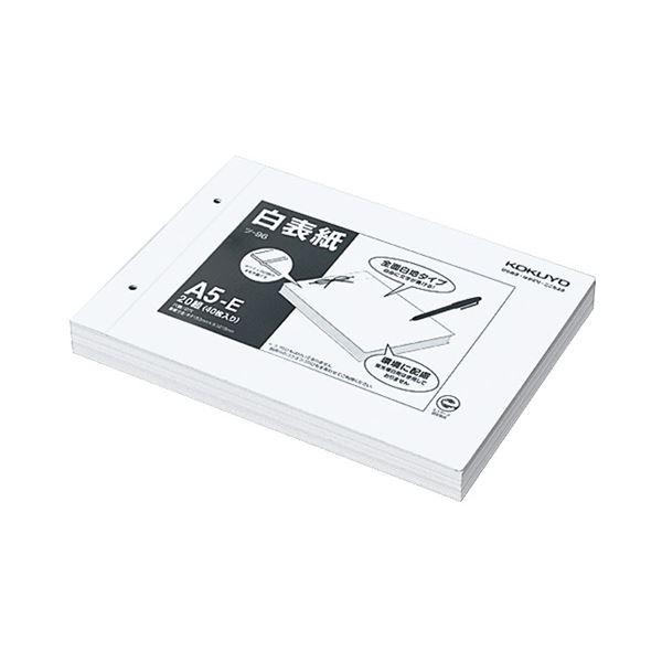 (まとめ) コクヨ 白表紙 A5ヨコ 2穴 ツ-96 1パック(20組40枚) 【×10セット】【日時指定不可】