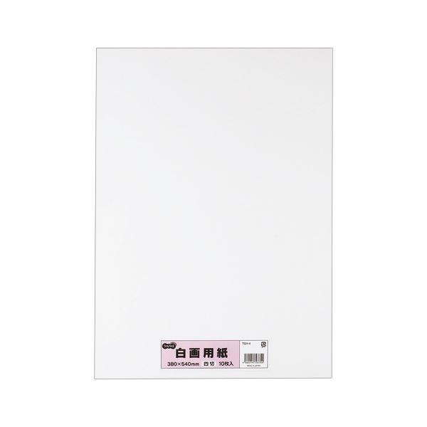 (まとめ) TANOSEE 白画用紙 四つ切 1パック(10枚) 【×30セット】【日時指定不可】