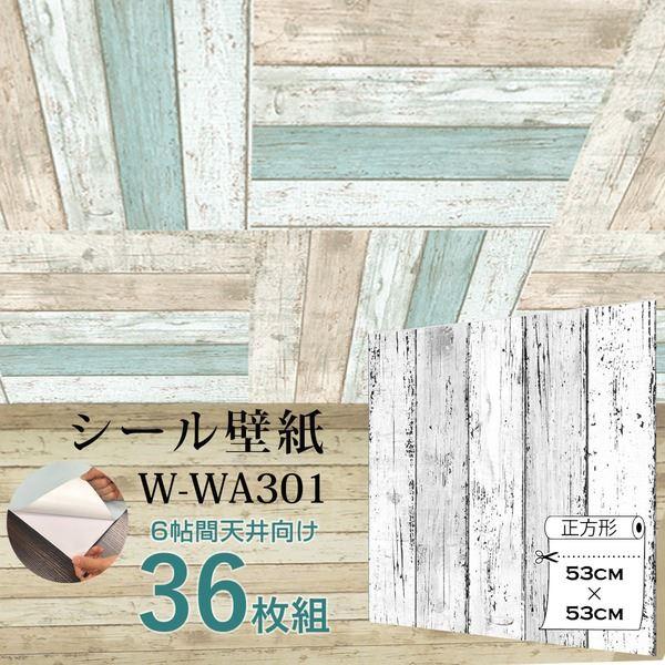 【OUTLET】6帖天井用&家具や建具が新品に!壁にもカンタン壁紙シートW-WA301白木目ダメージウッド(36枚組)【代引不可】【日時指定不可】