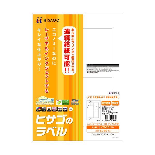 (まとめ) ヒサゴ エコノミーラベル PD・SCM用 A4 4面 80×115mm 四辺余白 ELM013 1冊(100シート) 【×10セット】【日時指定不可】