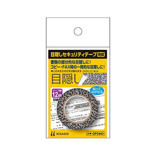 (まとめ) ヒサゴ 目隠しテープ 12mm巾/5m地紋 OP2443 1個 【×30セット】【日時指定不可】